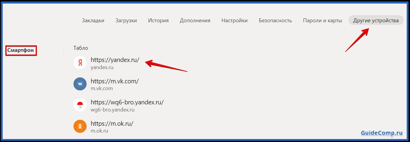 сохранить существующие закладки яндекс браузера на ПК