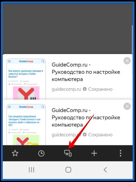 не сохраняются ссылки на страницы в яндекс браузере