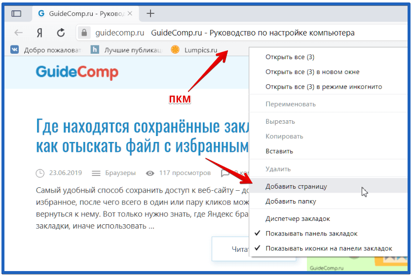 как в яндекс браузере сохранить открытые вкладки