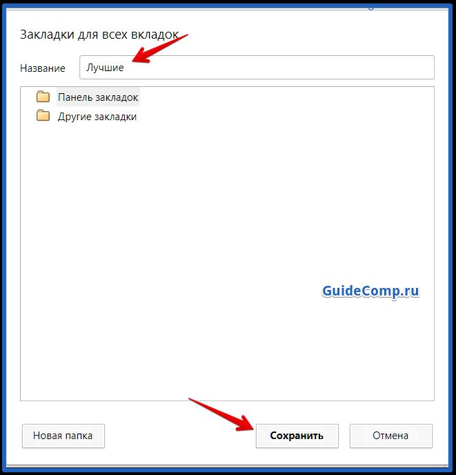 как в yandex браузере сохранить закладки