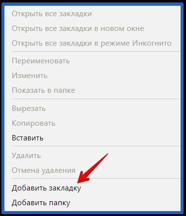 не сохраняются закладки в яндекс браузере