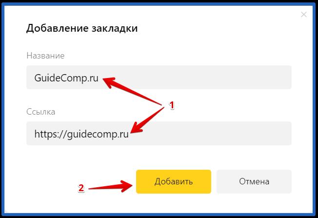 сохранение вкладок в яндекс браузере