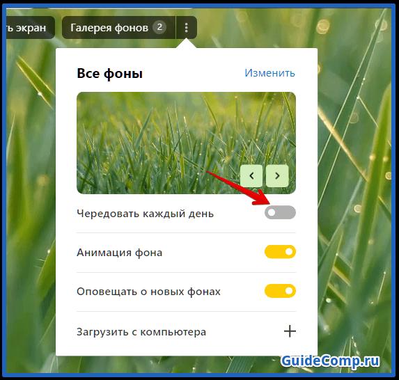 яндекс внешний вид для браузера
