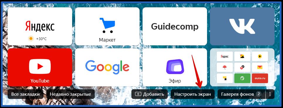 яндекс темы оформления для браузера
