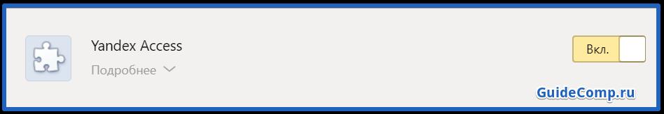 впн расширение для яндекс браузера