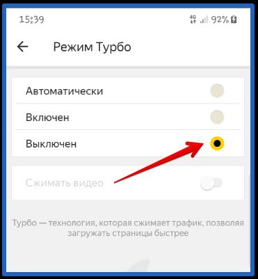 яндекс браузер не воспроизводит видео андроид