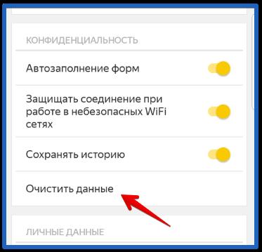 подтормаживает видео в яндекс браузере на android