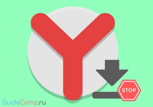 яндекс браузер не скачивает файлы