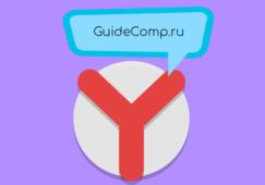 как включить всплывающие окна в yandex браузере