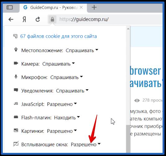 как отключить показ уведомлений в яндекс браузере