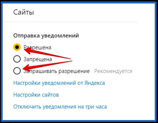 как отключить уведомления ютуба в яндекс браузере