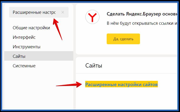 как выключить всплывающие окна в яндекс браузере