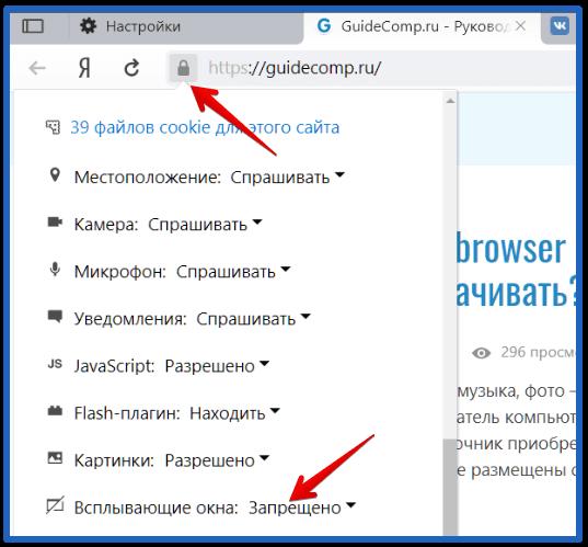 убрать всплывающие окна в яндекс браузере