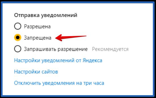как запретить всплывающие уведомления в яндекс браузере