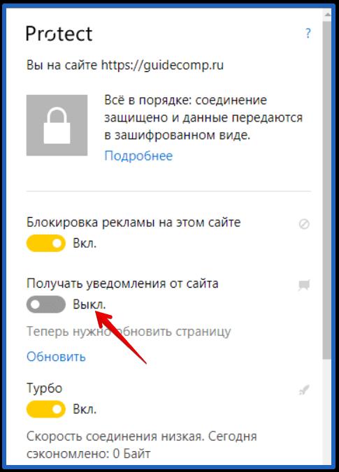 как отключить выпадающие окна в яндекс браузере
