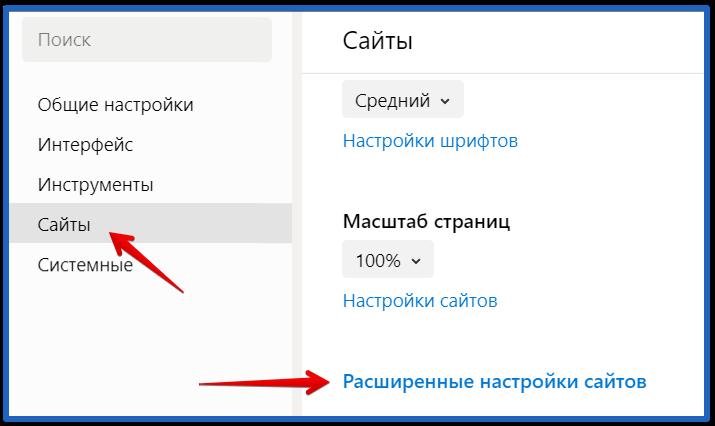 как отключить всплывающие окна в яндекс браузере