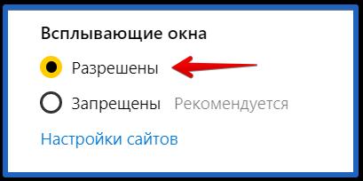 как отключить уведомления в яндекс браузере