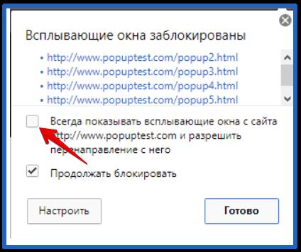 как отключить всплывающие уведомления в яндекс браузере