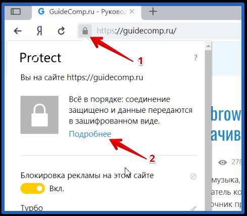 как отключить оповещения в яндекс браузере
