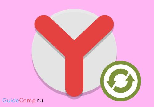 как восстановить яндекс браузер после удаления
