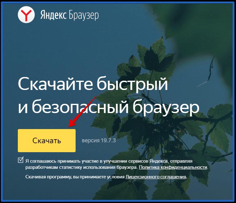 как восстановить удаленный яндекс браузер