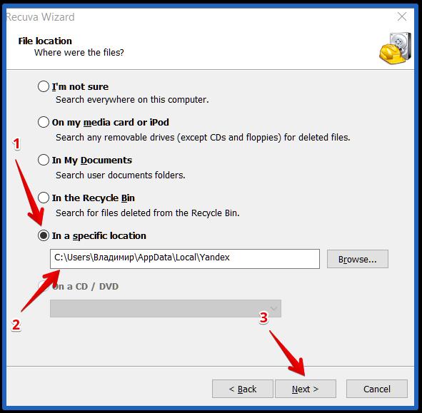непреднамеренно удалил яндекс браузер как восстановить