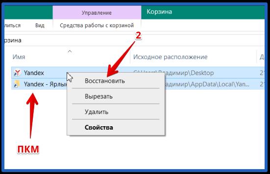 восстановление yandex browser из корзины в ос windows 10