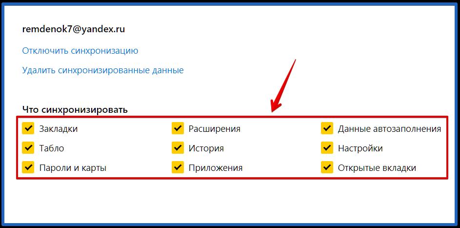 восстановить яндекс браузер на компьютер