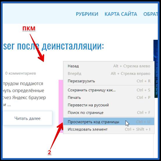 исследовать код элемента яндекс браузер