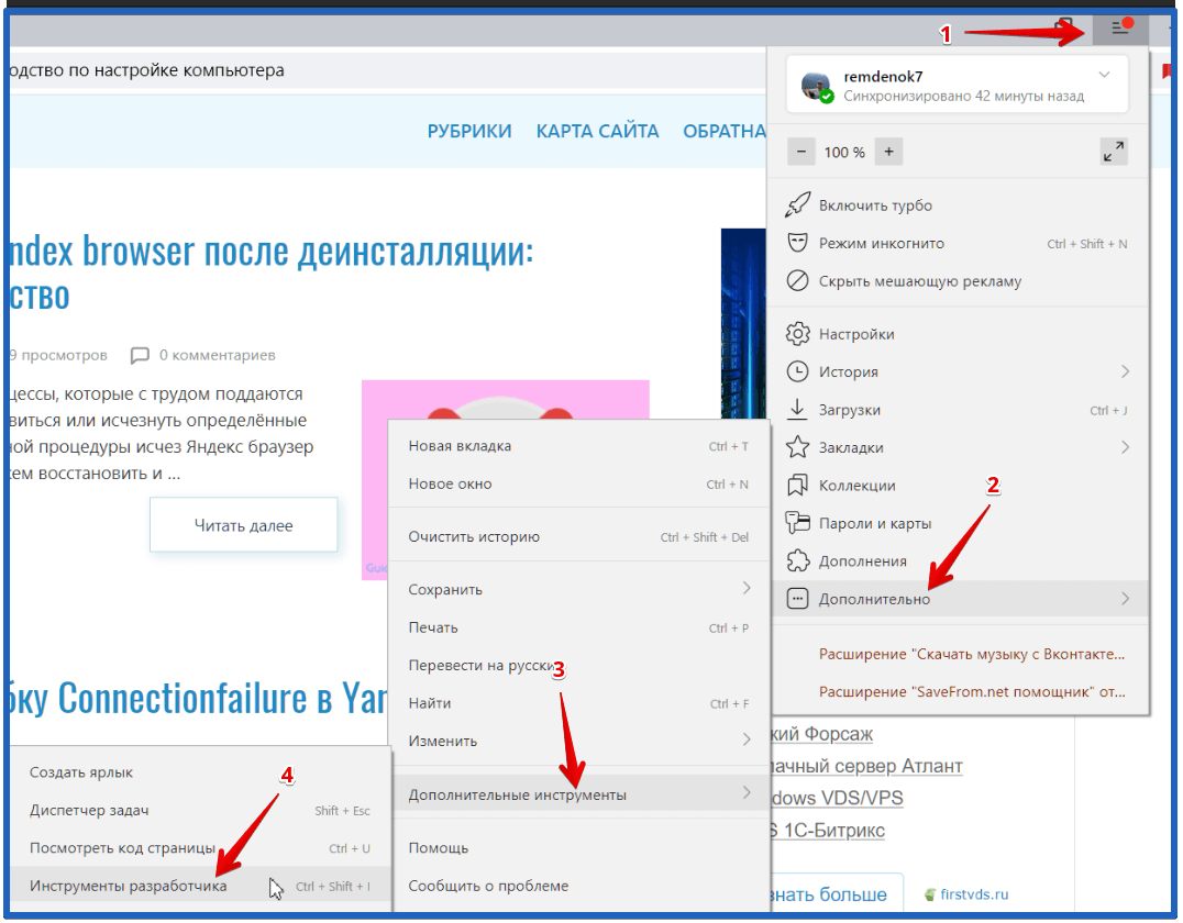 как посмотреть код элемента в яндекс браузере