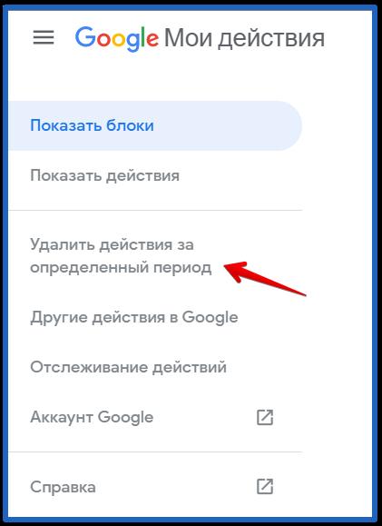 как очистить историю посещений в гугл хром