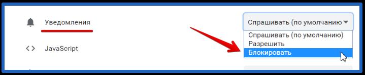 отключить оповещения в браузере google chrome