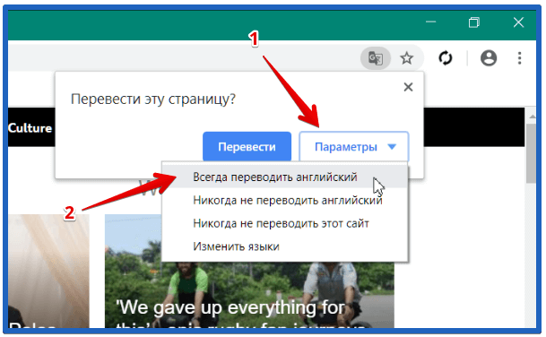 как переводить сайты в гугл хром