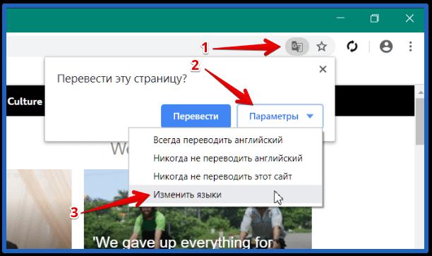 google chrome автоперевод