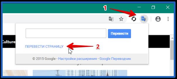 переводчик для гугл хром расширение