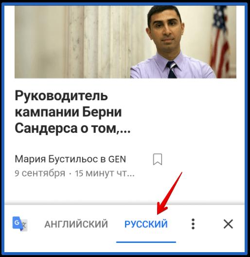 как сделать перевод страницы в гугл хром