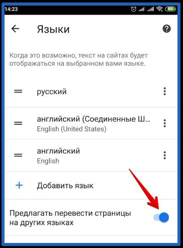 не работает переводчик в google chrome