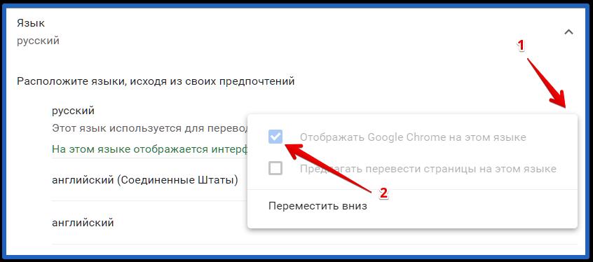 почему не работает переводчик в гугл хром