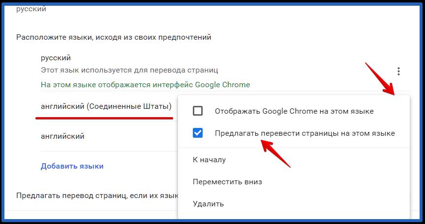 гугл хром не переводит страницы на русский
