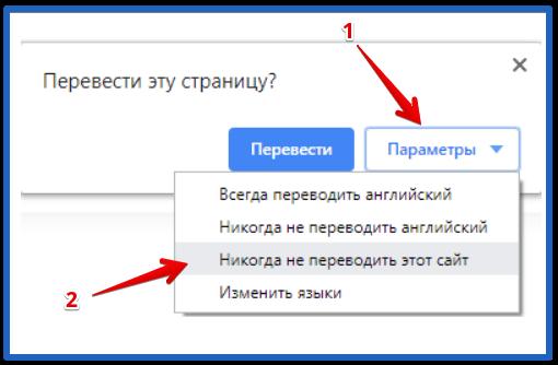 как отключить перевод в гугл хром