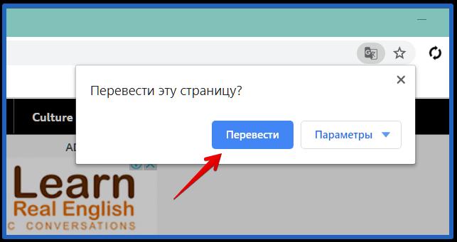переводчик гугл хром