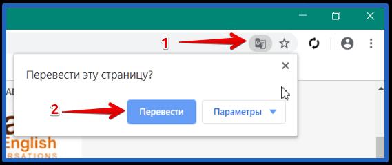 переводчик в гугл хром как включить