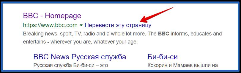 как включить перевод в гугл хром