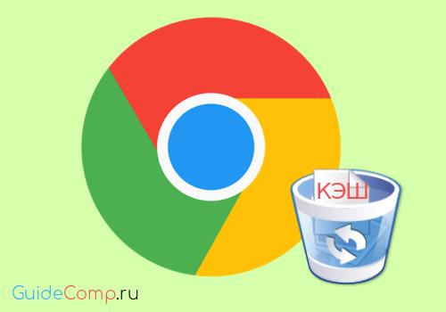 очистить кэш браузера гугл хром