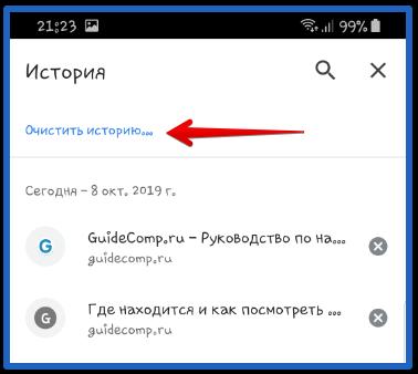 очистка кэша браузера гугл хром
