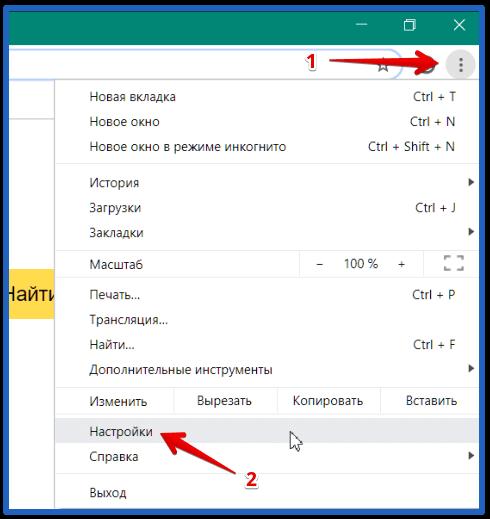 как почистить кэш браузера гугл хром