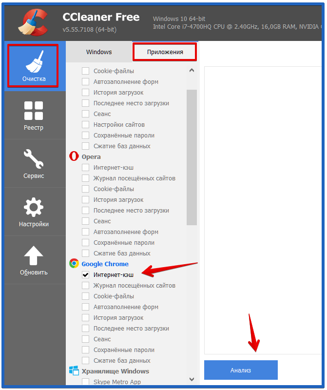 как обновить кэш браузера гугл хром