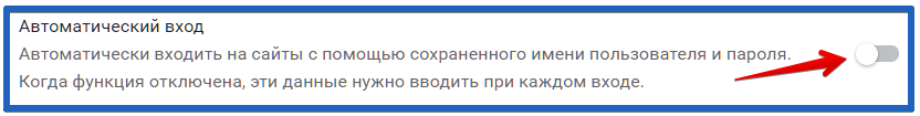 диспетчер паролей в google chrome