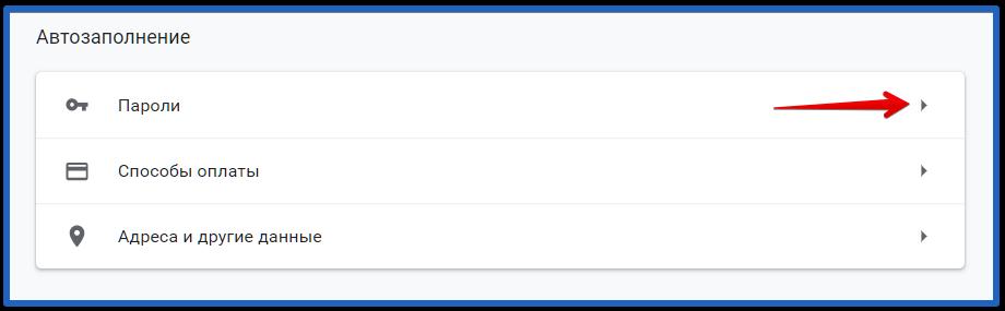 управление паролями в google chrome
