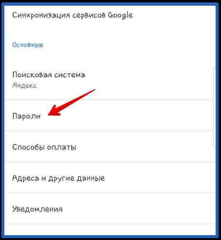 как вырезать все пароли в гугл хроме на андроид